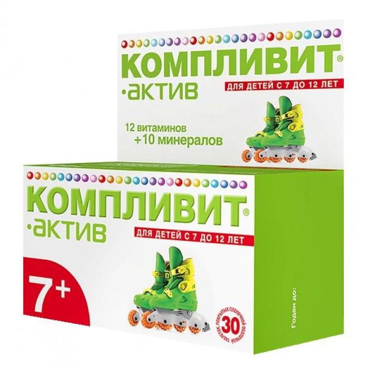 Компливит витамины для детей +7