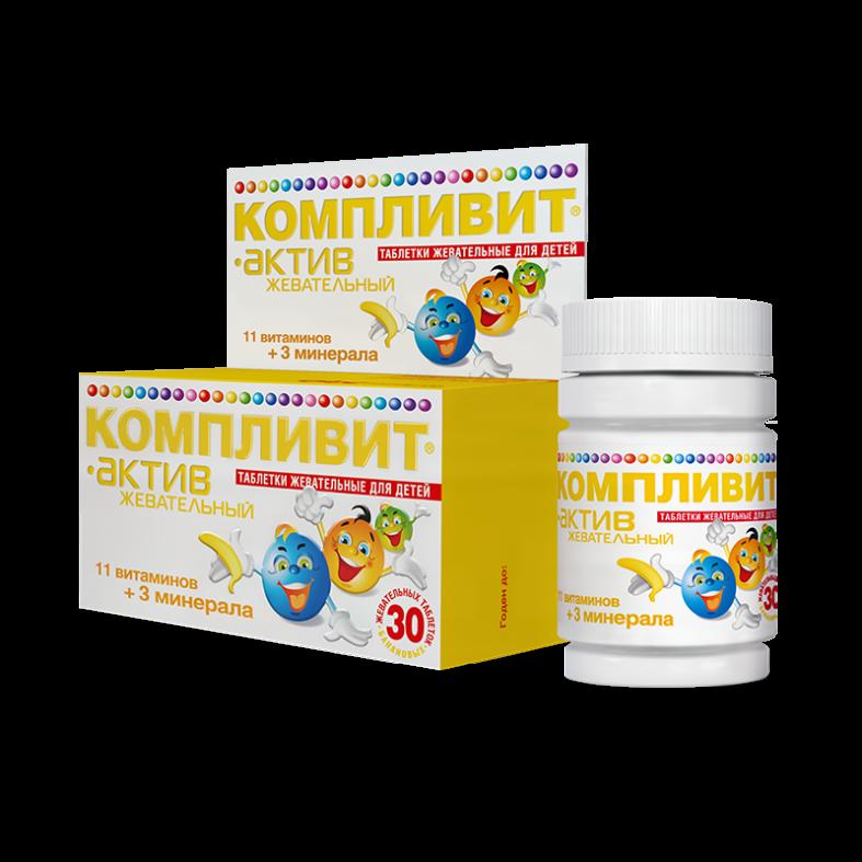 Компливит витамины для детей