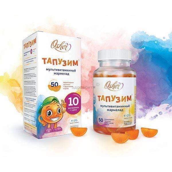 Тапузим витамины для детей